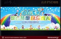 六一儿童节舞台背景展板