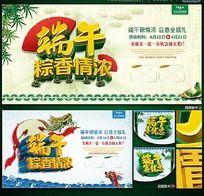 中国风端午节宣传展板
