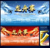 端午节龙舟赛舞台背景图片