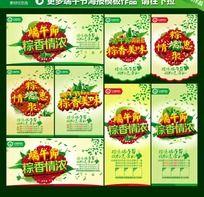 端午节海报,粽子x展架,端午商场吊旗