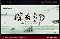 端午节粽香天下中国风海报