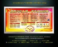 火红中国2013安全生产月宣传栏