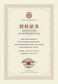 精美边框的经销代理授权证书