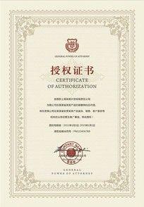 精美时尚边框的授权证书