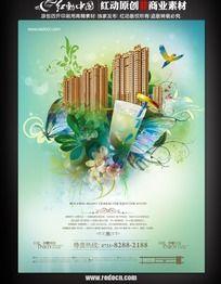 绿色蝴蝶楼盘海报