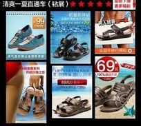 淘宝沙滩鞋钻展