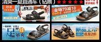 淘宝首焦夏季沙滩鞋钻展 男鞋