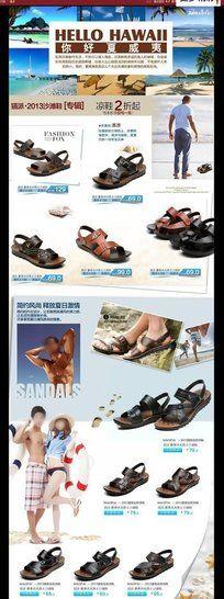 淘宝夏季沙滩鞋专题网店设计