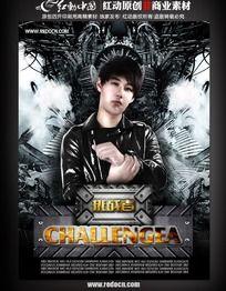 挑战者,游戏海报