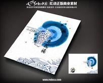 中国青花瓷画册封面psd