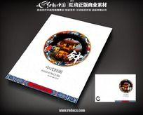 中式古典建筑宣传册封面psd