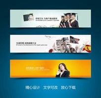 博士学习国际网站banner设计