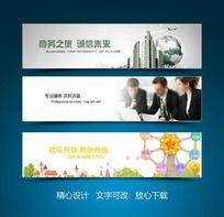 城市人才面试游乐园网站banner设计