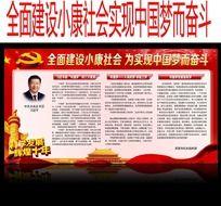 全面建设小康社会为实现中国梦而奋斗展板