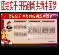 团结实干开拓创新共筑中国梦展板