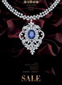 珠宝促销海报设计