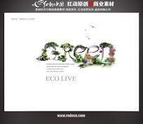 green绿色低碳生活公益宣传海报psd