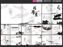 水墨中国风同学录毕业纪念册素材