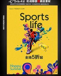 体育品牌服饰海报设计 PSD