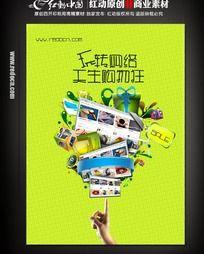 网络购物狂海报设计