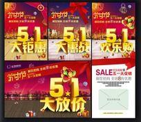 11款 五一劳动节商场超市放价促销海报展板PSD分层原创设计稿下载