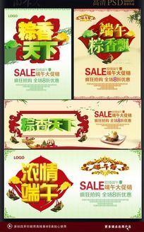 中国风端午节粽香端午促销海报