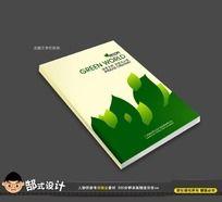 最新绿色环保封面