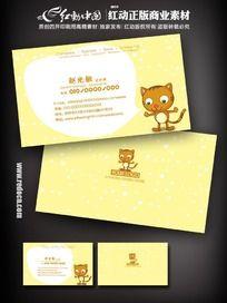 卡通黄色猫咪图案名片设计