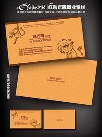 卡通狮子猴子图案儿童名片