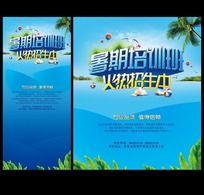 11款 暑假培训班招生宣传海报设计PSD下载