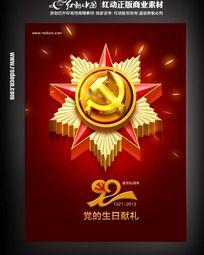92周年党的生日献礼宣传海报