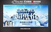 急冻冰点超低价商场促销海报