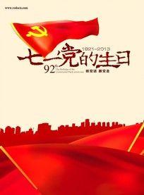 七一党的生日海报