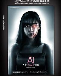 人工智能机器人美女宣传海报 PSD