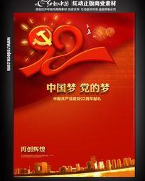 中国梦,党的梦,建党92周年宣传海报psd
