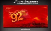92周年建党节海报