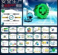 安全生产PPT模版设计下载