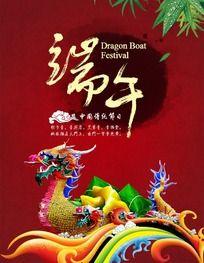 传统节日端午节宣传海报
