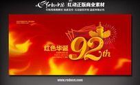 红色华诞92周年建党节海报