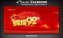 辉煌92周年建党节海报