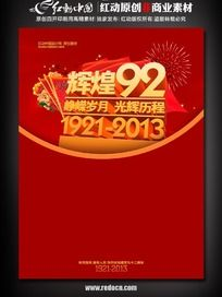 辉煌92周年建党节海报设计