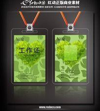 绿叶组成的心形图案背景工作证