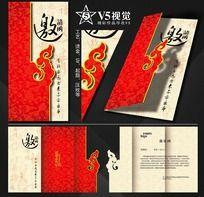 中国风红色邀请函