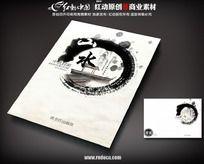 中国风山水画册封面