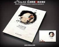 中国风水墨菊花画册封面