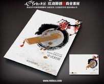 中式梅花水墨风格封面设计