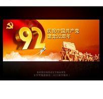 2013年建党节背景图设计