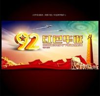 建党92周年红色华诞文艺晚会