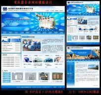 蓝色变压器企业网站整套模板下载 PSD