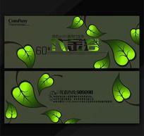 绿色小叶代金券模板
